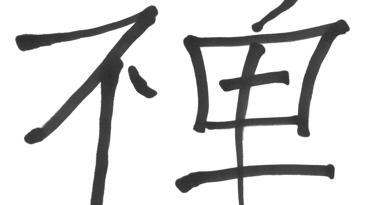 Tao ve Zen Üzerine…